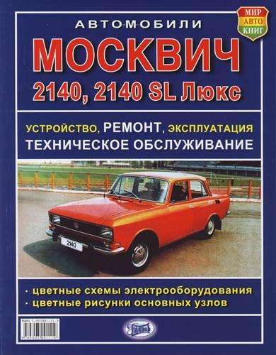 КНИГА ПО РЕМОНТУ МОСКВИЧ 2140 СКАЧАТЬ БЕСПЛАТНО