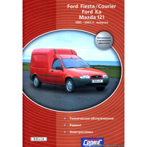 FORD FIESTA / COURIER / FORD KA / MAZDA 121
