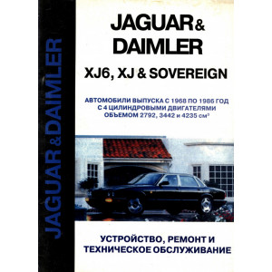 Jaguar XJ6 / XJ и Daimler Sovereigin