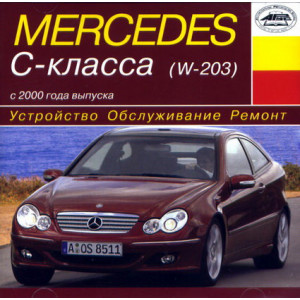 CD MERCEDES-BENZ C-класс (W203)