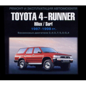 CD TOYOTA 4-RUNNER HILUX / SURF 1987-1998 бензин