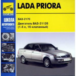 CD Lada Priora ВАЗ 2170